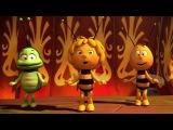 Танец Майи (Пчёлка Майя. Новые приключения)