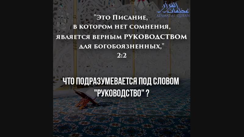 КОРАН В НАШЕЙ ЖИЗНИ [ст.002] Это Писание, в котором нет сомнения