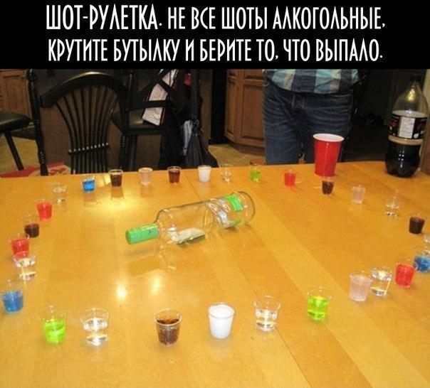 Конкурсы с алкоголем смешные