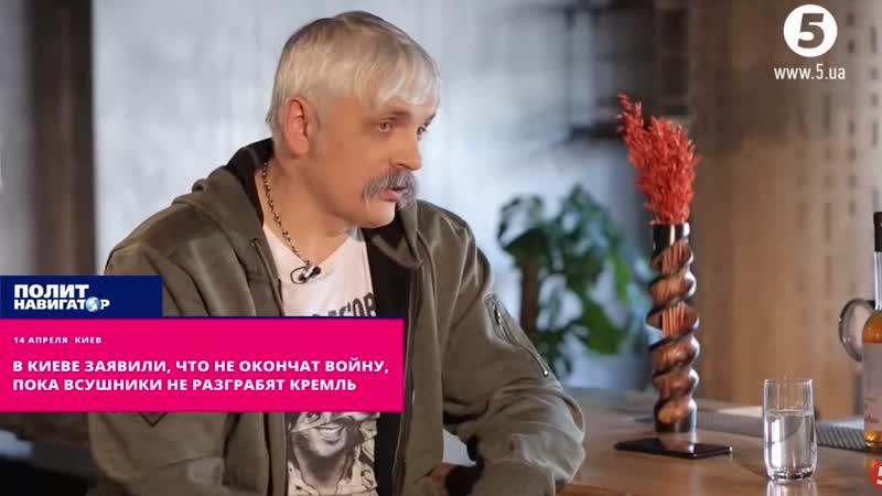 В Киеве заявили что не окончат войну пока ВСУшники не разграбят Кремль