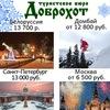 """Туристское бюро """"Доброхот"""" Белгород   Туры"""