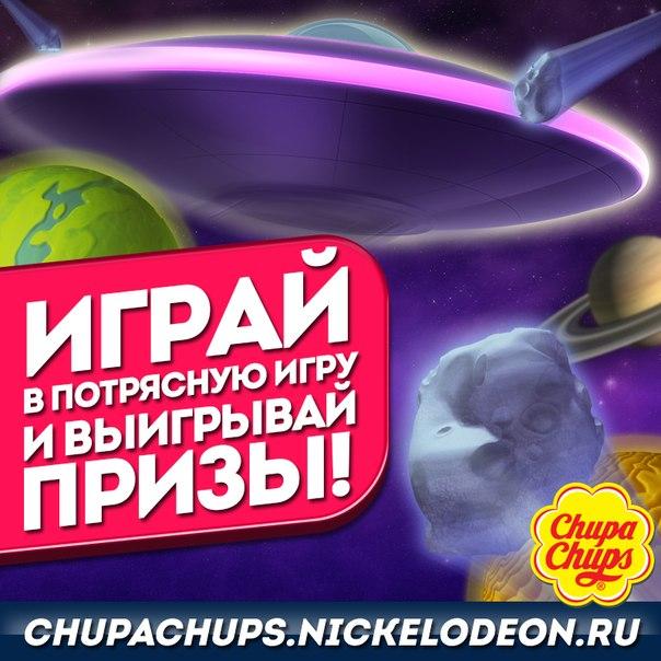 А ты уже успел поуправлять летающей тарелкой на сайте chupachups.nickelodeon.ru? Если да, то сознавайся – сколько у тебя уже баллов? Если нет – то скорее начинай!