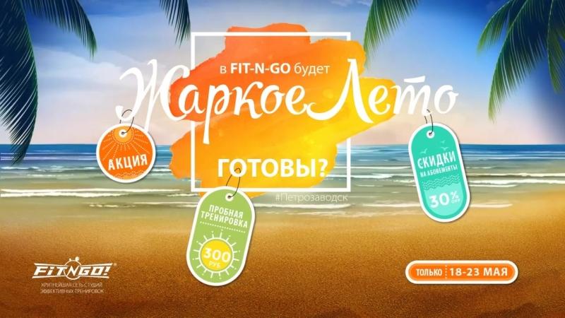 Жаркое лето в FIT-N-GO!