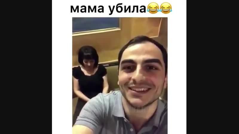 мама убила