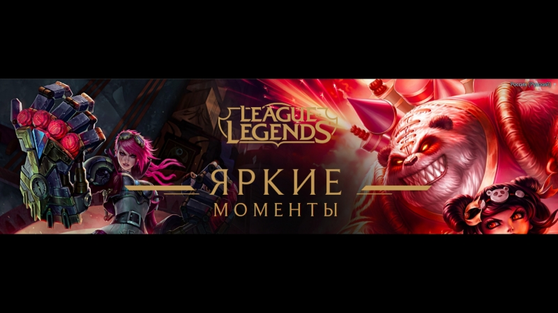 Яркие моменты Лига Легенд