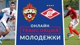Прямой эфир: ПФК ЦСКА (мол.) — Спартак (мол.)