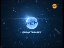 РЕН ТВ Заставка Представляет (2010-2011)
