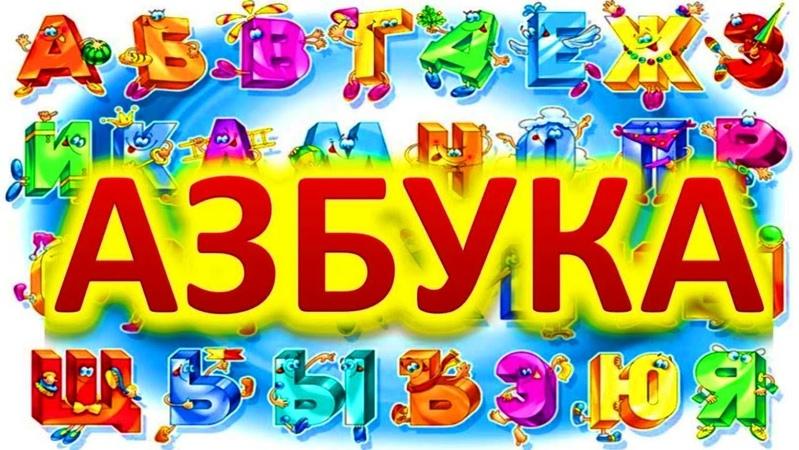 Алфавит для детей Буквы Д Е Е Ж - 2 серия ◄ Игры для детей