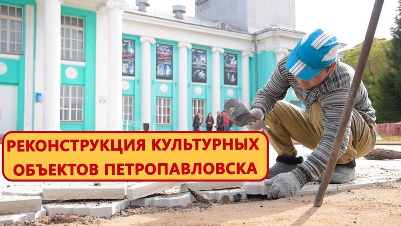 РЕКОНСТРУКЦИЯ КУЛЬТУРНЫХ ОБЪЕКТОВ ПЕТРОПАВЛОВСКА