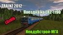 Trainz 2012   Невдубстрой-Мга на ЭР2-1190   Карта СПБ-Тихвин