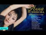 Анна Резникова - Прощальных слов не говори (Альбом 2017 г)