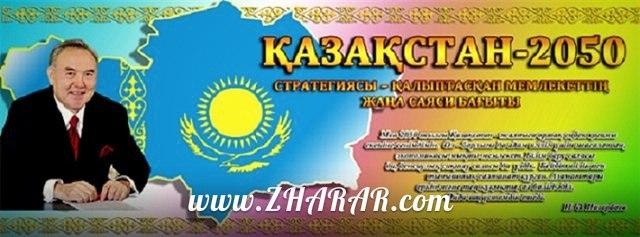 Қазақша Тәрбие сағат: Бастауыш | «Қазақстан - 2050» стратегиясы казакша Қазақша Тәрбие сағат: Бастауыш | «Қазақстан - 2050» стратегиясы на казахском языке