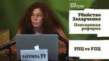Юлия Латынина / Код доступа // 01.09.18