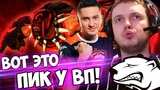 ПАПИЧ КОММЕНТИРУЕТ Virtus pro vs OpTic (2 игра)