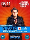 Артем Адамов, DJ Love Radio Москва