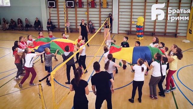 Cпортивный тимбилдинг для детей | Братья Гримм