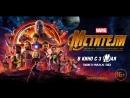Мстители Война бесконечности Avengers Infinity War фэнтези приключения боевик США 2018