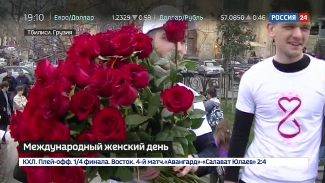 Новости на Россия 24 • Девушек согревали подарками по всему миру