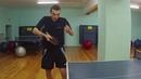 4 совета как подавать ОБРАТНУЮ ПОДАЧУ в настольном теннисе