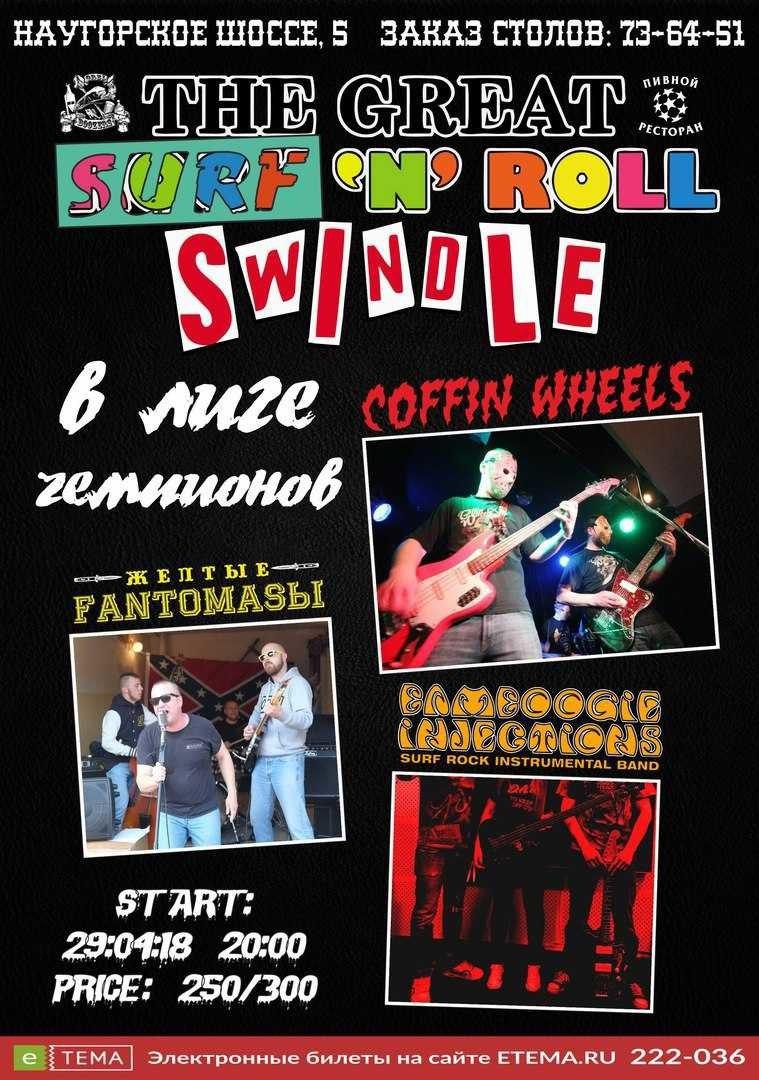 29.04 Great Surf'n'roll Swindle