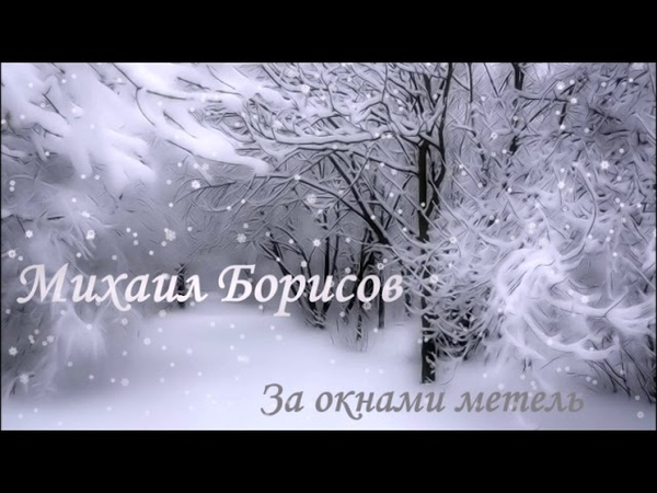 Михаил Борисов За окнами метель