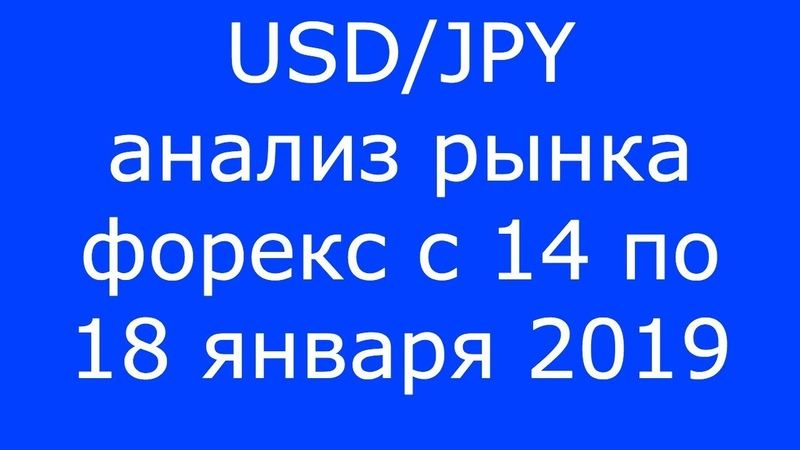 USD/JPY - Еженедельный Анализ Рынка Форекс c 14 по 18.01.2019. Анализ Форекс.