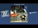 ДДТ - Уездный город Аудио