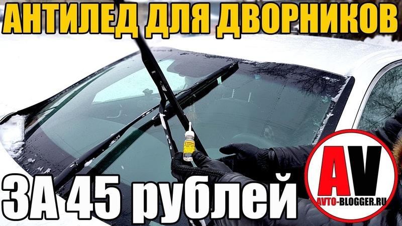 Примерзают дворники АНТИЛЕД своими руками за 45 рублей