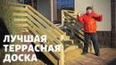 ЛУЧШАЯ террасная доска ОБЗОР Импрегнированная древесина или ДПК Доска для террасы