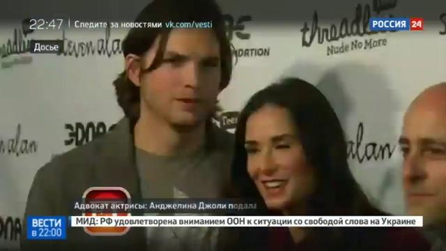 Новости на Россия 24 • Главное - дети: Брэд Питт прокомментировал сообщения о разводе
