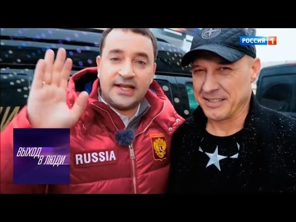 Выход в люди с Леонидом Закошанским. Выпуск от 15.12.18