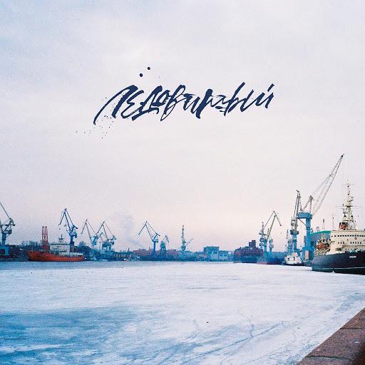 Зимавсегда альбом Ледовитый