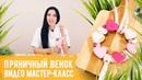 Видео мастер класса Пряничный венок Сборный пряник в технике кракелюр