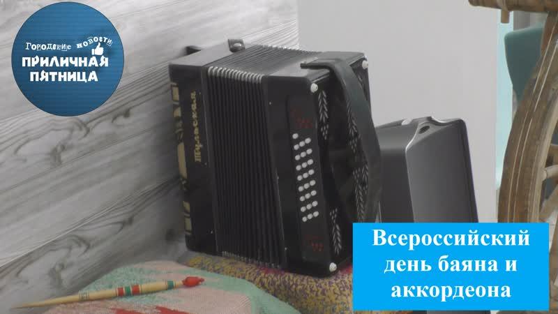 Всероссийский день баяна и аккордеона - Приличная Пятница | город Ясный