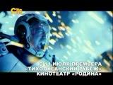 СТС-Курск. Большая афиша. 9 июля 2013
