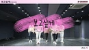 D-CRUNCH(디크런치) - '보고싶게' Dance Practice (안무영상) Ver.