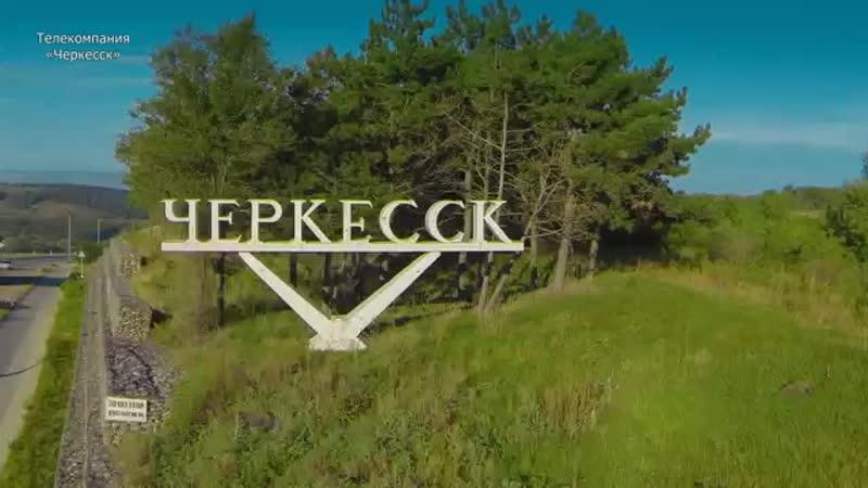 город Черкесск