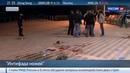 Новости на Россия 24 • В Израиле палестинец зарезал одного и ранил девять человек
