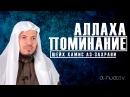 Поминание Аллаха   Шейх Хамис аз-Захрани