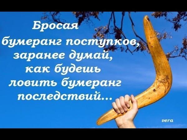 /Бумеранг добра.../ Ирина Самарина-Лабиринт