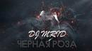 DJ MriD - Чёрная роза 2018 Премьера