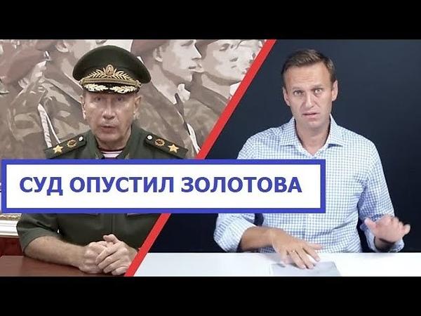 Суд Опустил Золотова / Победа Навального