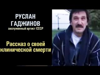 Клиническая смерть. Рассказ Руслана Гаджинова - заслуженного артиста СССР