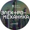 3.11.18  фестиваль Электро-Механика