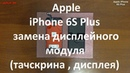 Apple iPhone 6S Plus замена дисплейного модуля ( тачскрина , дисплея )