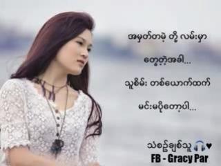 သူစိမ္း (Stranger) Myanmar Sad Love Song 2018_ By(240P).mp4