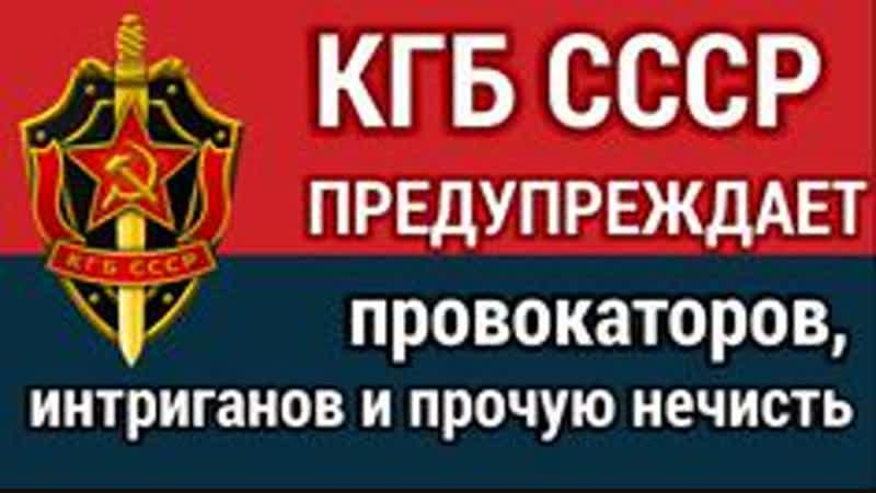 По данным ГРУ СССР - Путин агент ЦРУ. Российская армия больше не способна обеспечить безопасность страны.