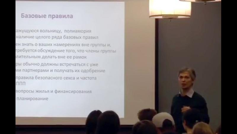 Полиамория глазами психиатра. Дмитрий Исаев
