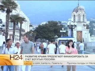 «Новости 24». Налог на Крым