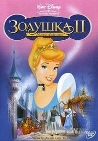 ������� 2: ����� ��������� / Cinderella II: Dreams Come True (2002)
